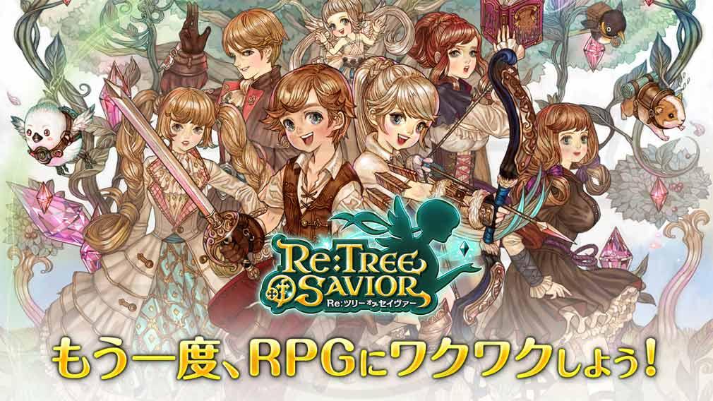 Re:Tree of Savior(リ・ツリーオブセイヴァー)リセイヴァー キービジュアル
