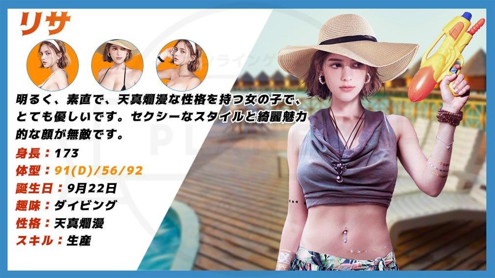 西京24区 百花争艶の役場 秘書『リサ』紹介イメージ