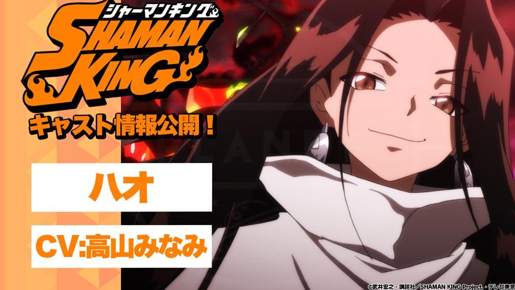 SHAMAN KING(シャーマンキング) キャラクター『ハオ / 麻倉 葉王』紹介イメージ