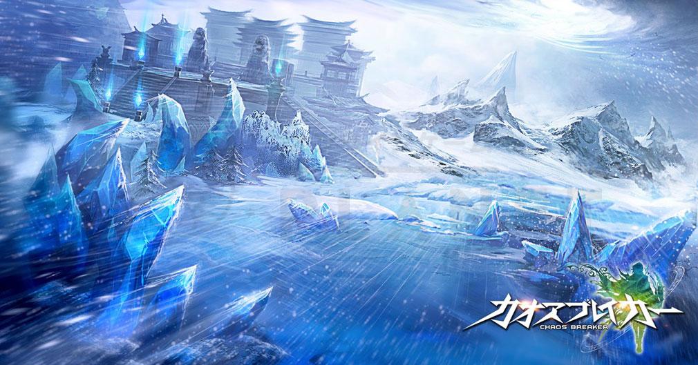 カオスブレイカー(カオブレ) 戦いの舞台『凍てつく大地』紹介イメージ