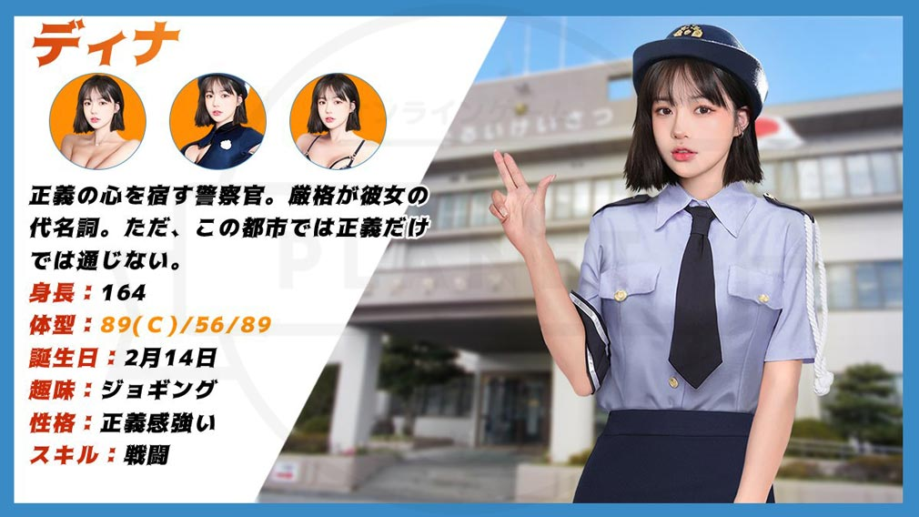 西京24区 百花争艶の役場 秘書『ディナ』紹介イメージ