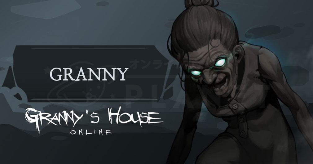 グラニーズハウス 老婆の館 『グラニー』紹介イメージ