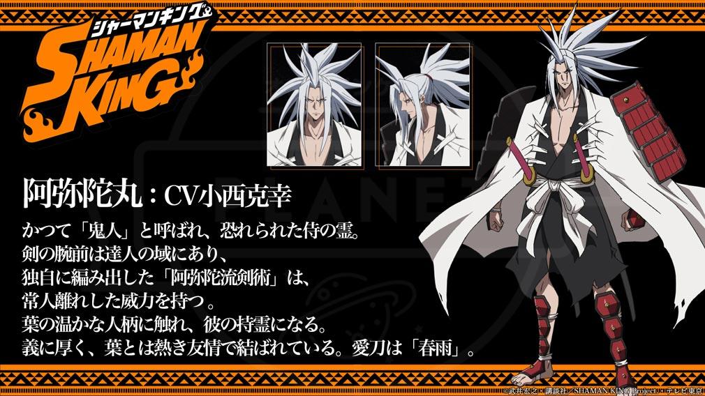 SHAMAN KING(シャーマンキング) キャラクター『阿弥陀丸(あみだまる)』紹介イメージ