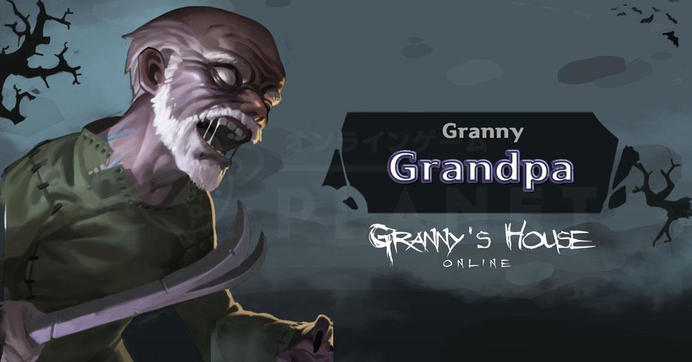 グラニーズハウス 老婆の館 グラニー『グランパ』紹介イメージ