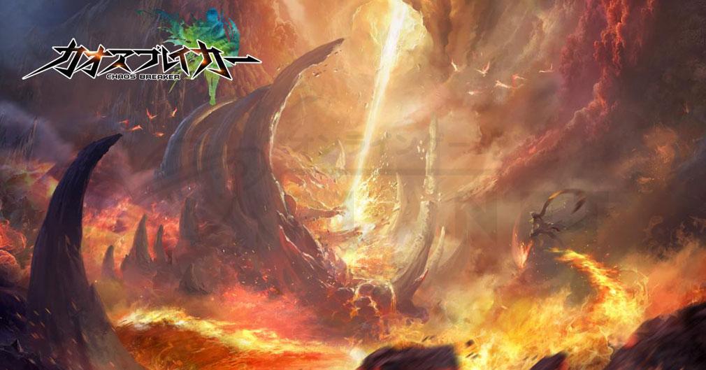 カオスブレイカー(カオブレ) 戦いの舞台『灼熱地獄』紹介イメージ