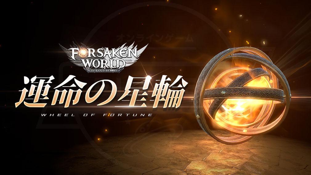フォーセイクンワールド 神魔転生(フォセワ)FWM 『運命の星輪』紹介イメージ