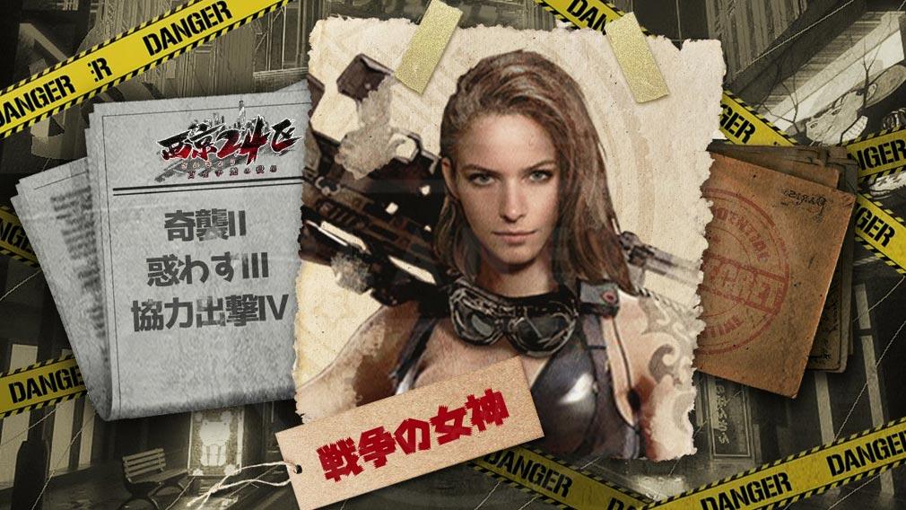 西京24区 百花争艶の役場 エージェント『戦争の女神』紹介イメージ