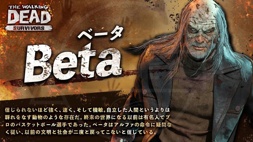 ウォーキング・デッド:サバイバー(ウォーサバ) キャラクター『ベータ』紹介イメージ