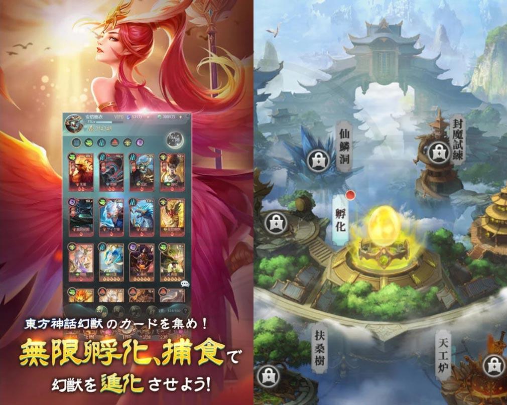 幻獣レジェンド 百妖志 『幻獣』キャラクター収集、孵化スクリーンショット