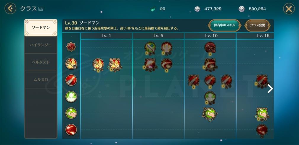 Re:Tree of Savior(リ・ツリーオブセイヴァー)リセイヴァー 『ソードマン系統』スクリーンショット