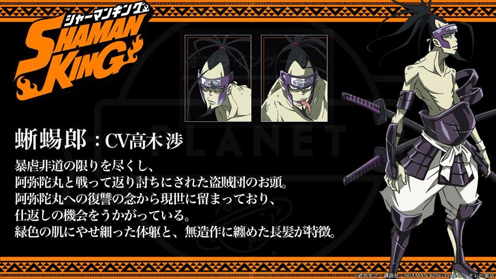 SHAMAN KING(シャーマンキング) キャラクター『蜥蜴郎』紹介イメージ