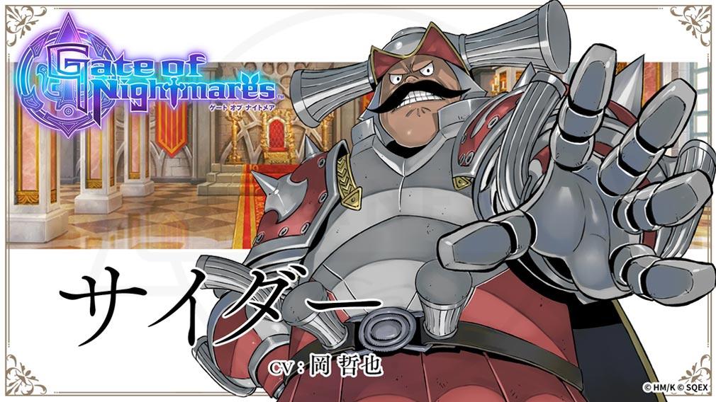 Gate of Nightmares(ゲート オブ ナイトメア)ゲトメア キャラクター『サイダー』紹介イメージ