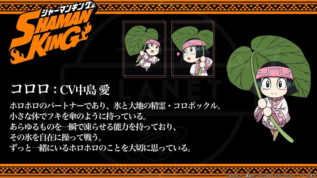 SHAMAN KING(シャーマンキング) キャラクター『コロロ』紹介イメージ