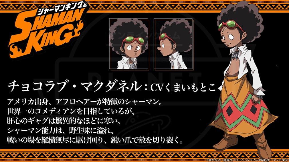 SHAMAN KING(シャーマンキング) キャラクター『チョコラブ・マクダネル』紹介イメージ