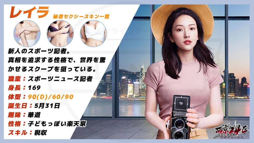 西京24区 百花争艶の役場 秘書『レイラ』紹介イメージ