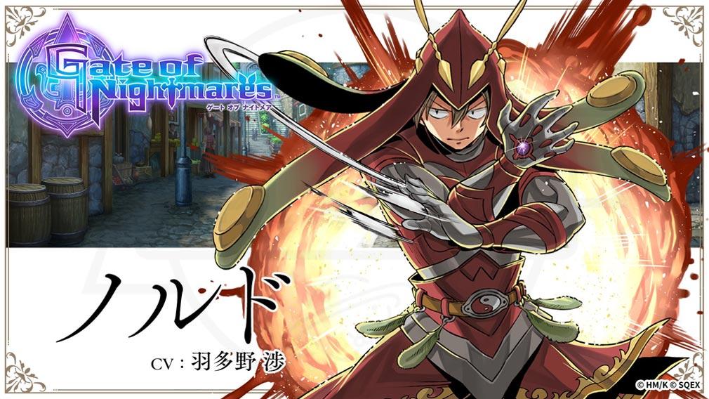 Gate of Nightmares(ゲート オブ ナイトメア)ゲトメア キャラクター『ノルド』紹介イメージ