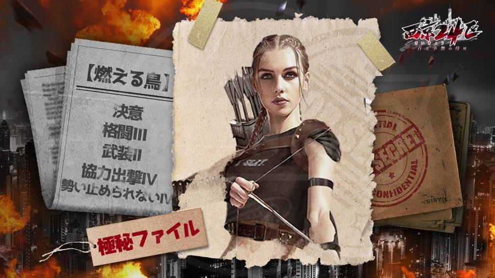 西京24区 百花争艶の役場 エージェント『燃える鳥』紹介イメージ