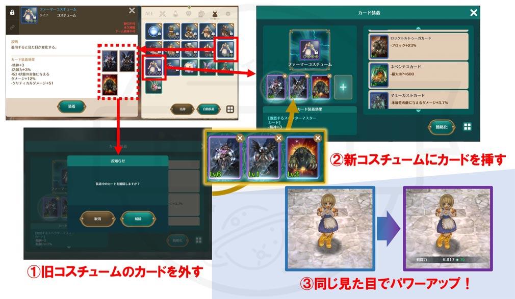 Re:Tree of Savior(リ・ツリーオブセイヴァー)リセイヴァー コスチュームにカードを挿し直すスクリーンショット