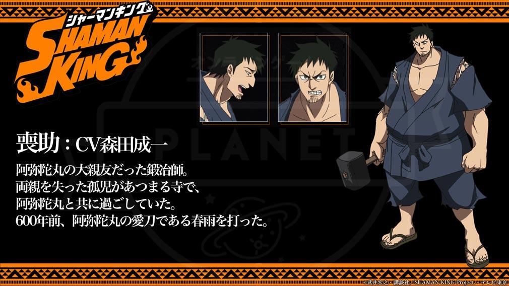 SHAMAN KING(シャーマンキング) キャラクター『喪助』紹介イメージ