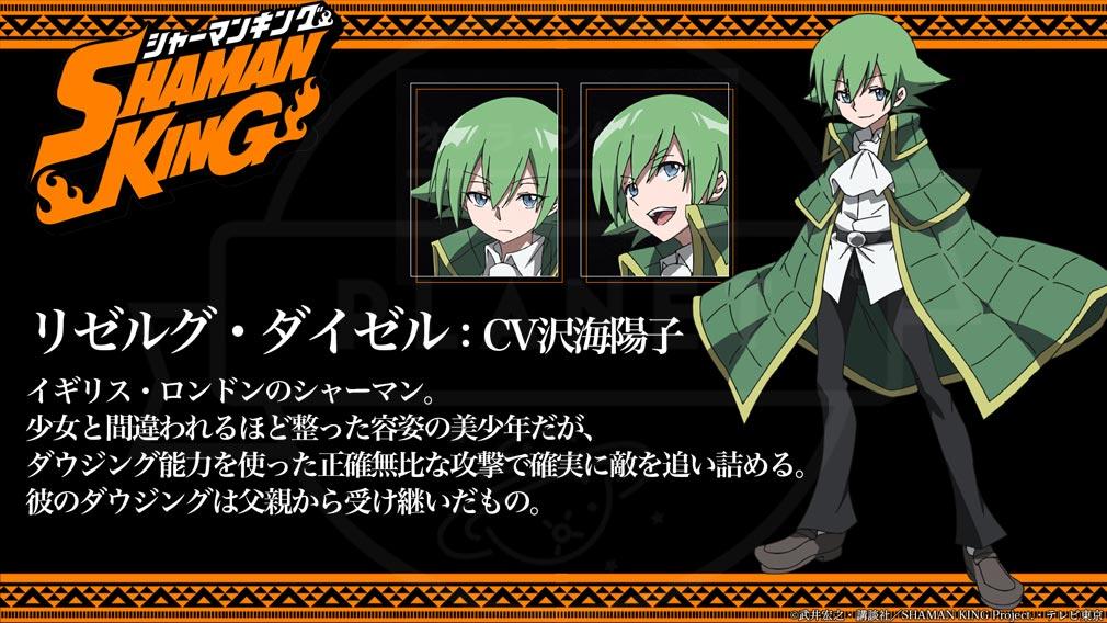 SHAMAN KING(シャーマンキング) キャラクター『リゼルグ・ダイゼル』紹介イメージ
