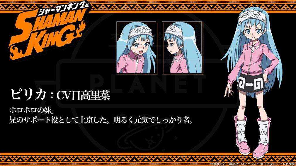 SHAMAN KING(シャーマンキング) キャラクター『ピリカ』紹介イメージ