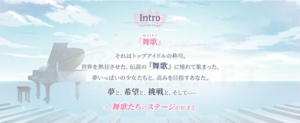 舞歌ファンタジア 物語紹介イメージ