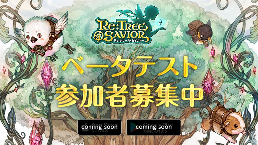 Re:Tree of Savior(リ・ツリーオブセイヴァー)リセイヴァー βテスト参加者募集紹介イメージ