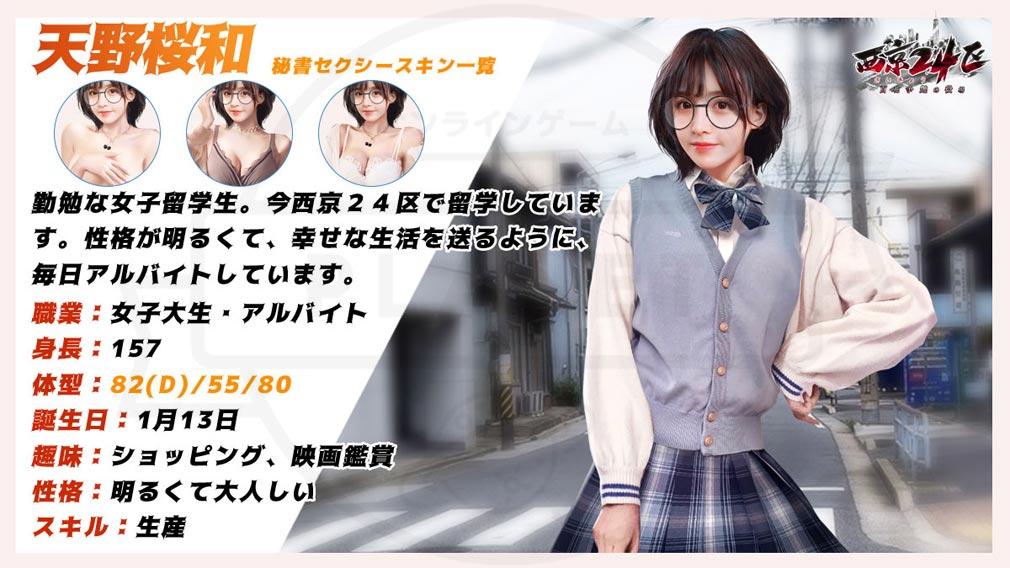 西京24区 百花争艶の役場 秘書『天野 桜和』紹介イメージ