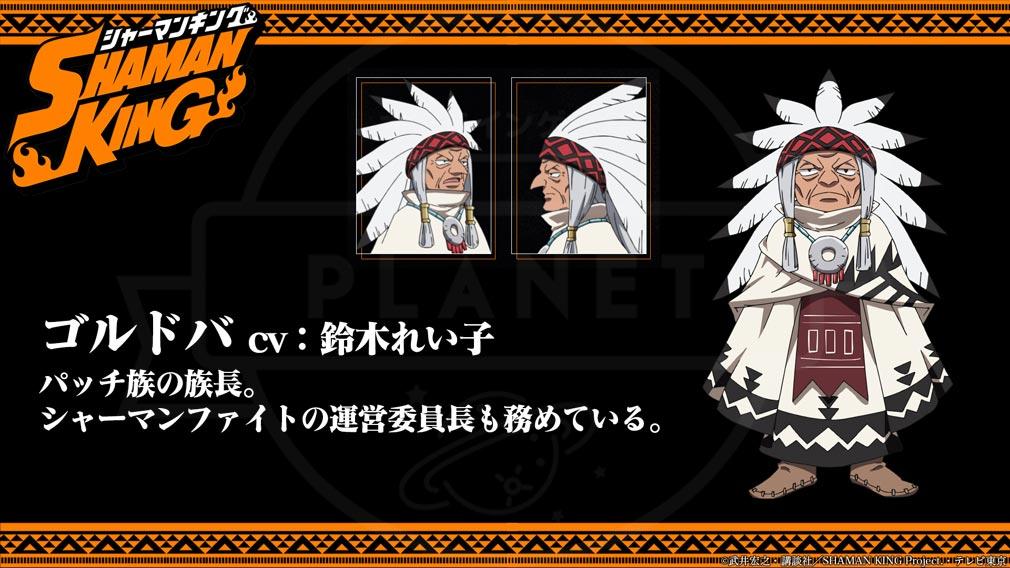 SHAMAN KING(シャーマンキング) キャラクター『ゴルドバ』紹介イメージ