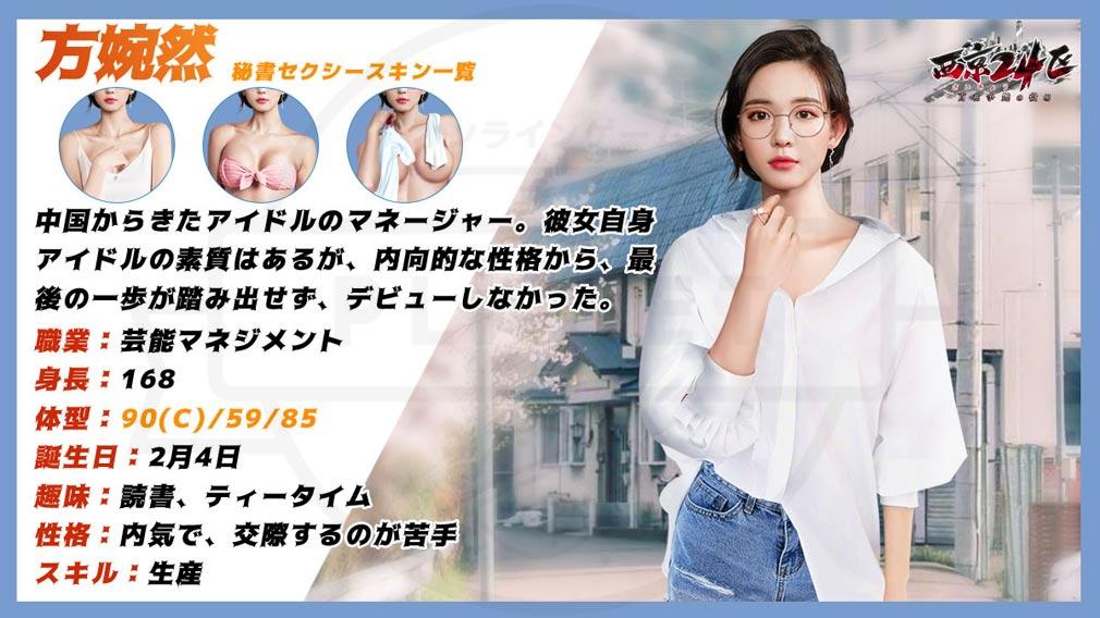 西京24区 百花争艶の役場 秘書『方婉然』紹介イメージ