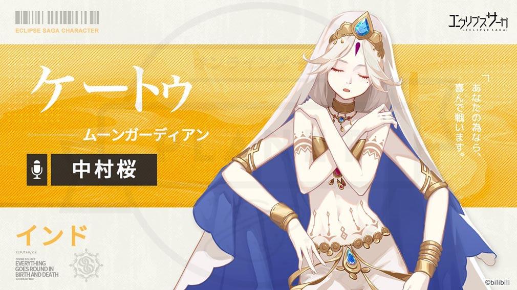 エクリプスサーガ(エクサガ) キャラクター『ケートゥ』紹介イメージ