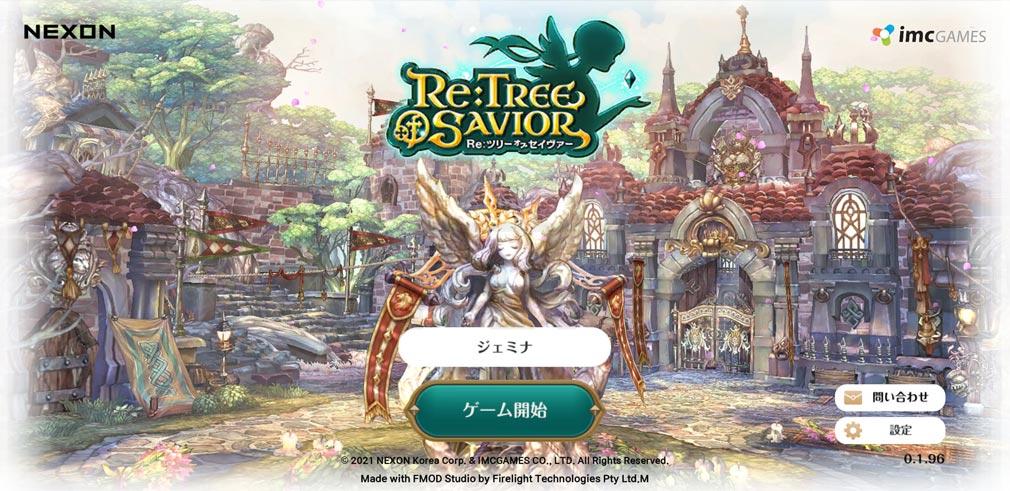 Re:Tree of Savior(リ・ツリーオブセイヴァー)リセイヴァー スタート画面スクリーンショット