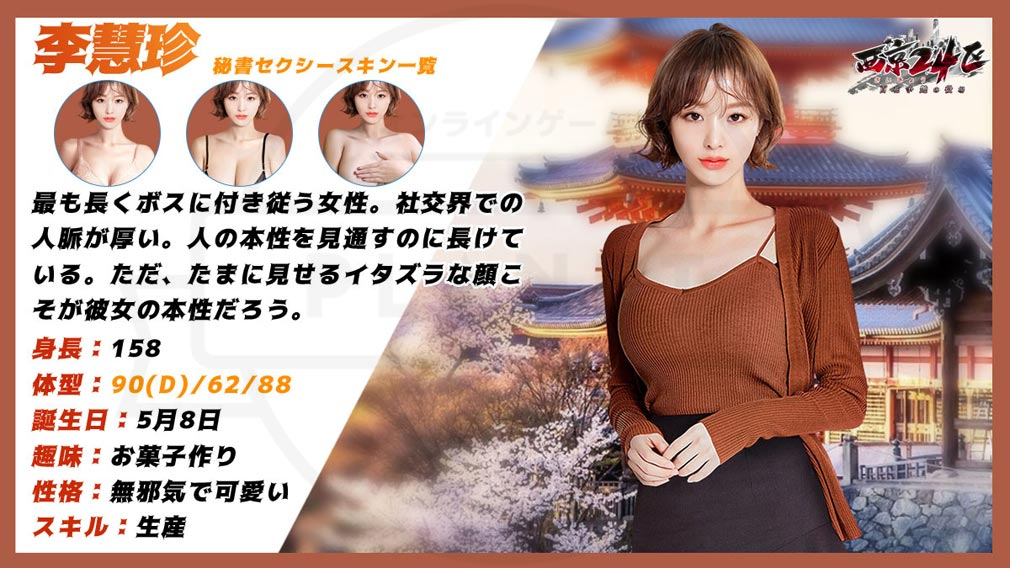 西京24区 百花争艶の役場 秘書『李慧珍』紹介イメージ