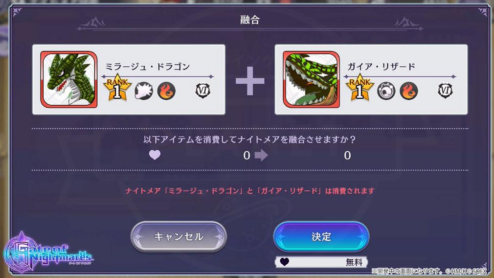 Gate of Nightmares(ゲート オブ ナイトメア)ゲトメア 新たなナイトメアを生み出すスクリーンショット