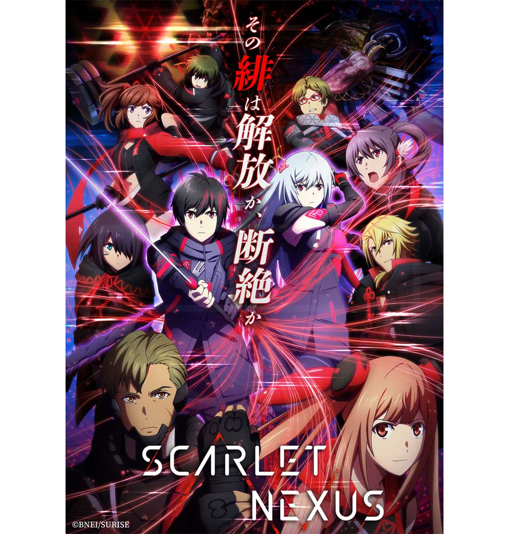 TVアニメ版『SCARLET NEXUS』キービジュアル
