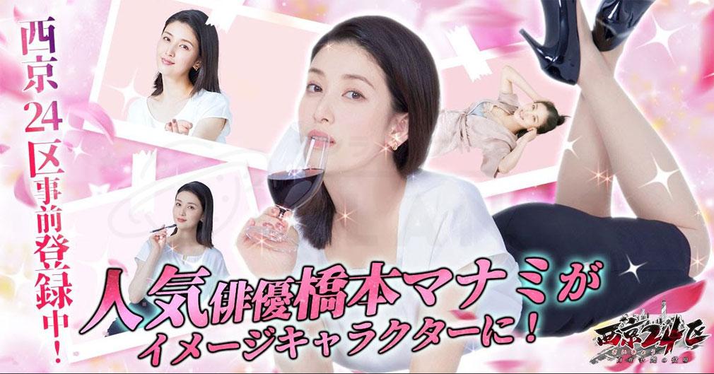 西京24区 百花争艶の役場 橋本マナミさんがイメージキャラクターに起用された紹介イメージ