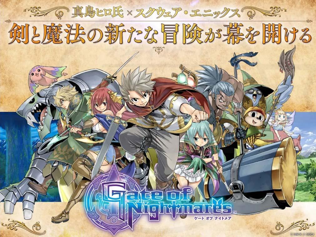 Gate of Nightmares(ゲート オブ ナイトメア)ゲトメア 剣と魔法のファンタジー世界紹介イメージ