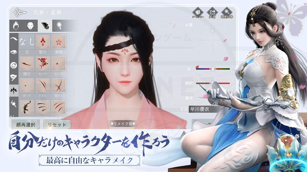 乱世の夢 キャラクターメイキング紹介イメージ