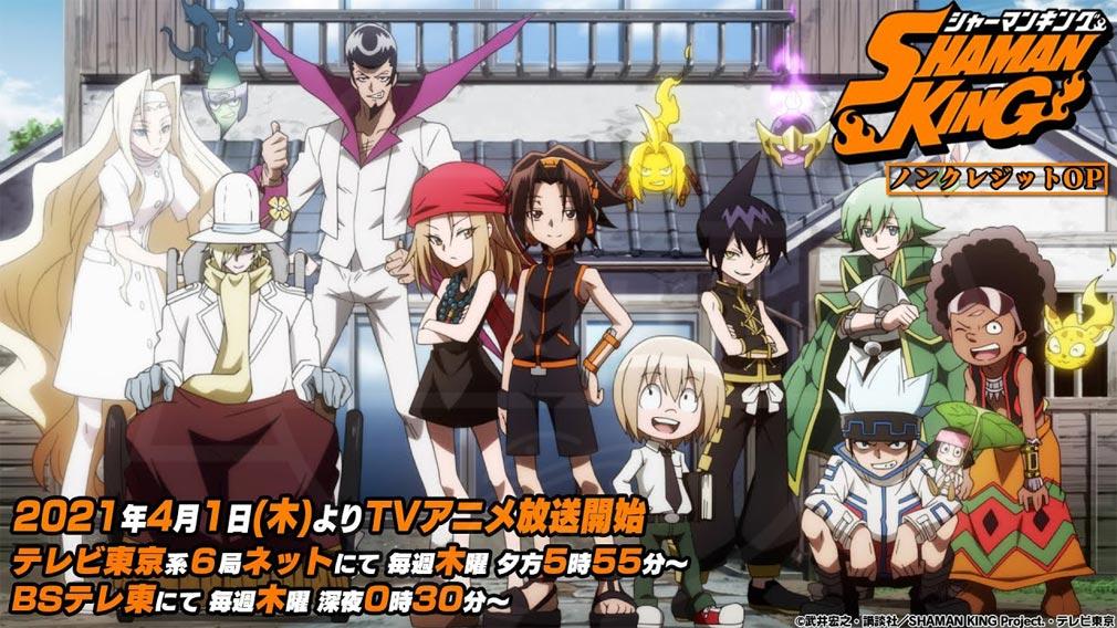2021年4月より放送が開始した完全新作TVアニメ『SHAMAN KING(シャーマンキング)』紹介イメージ