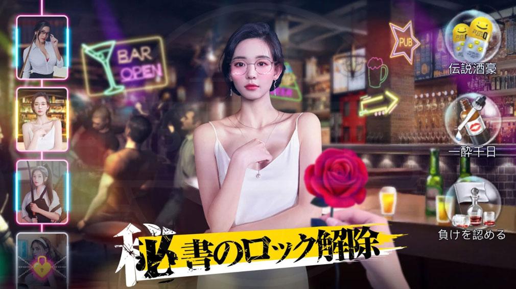 西京24区 百花争艶の役場 『秘書』紹介イメージ