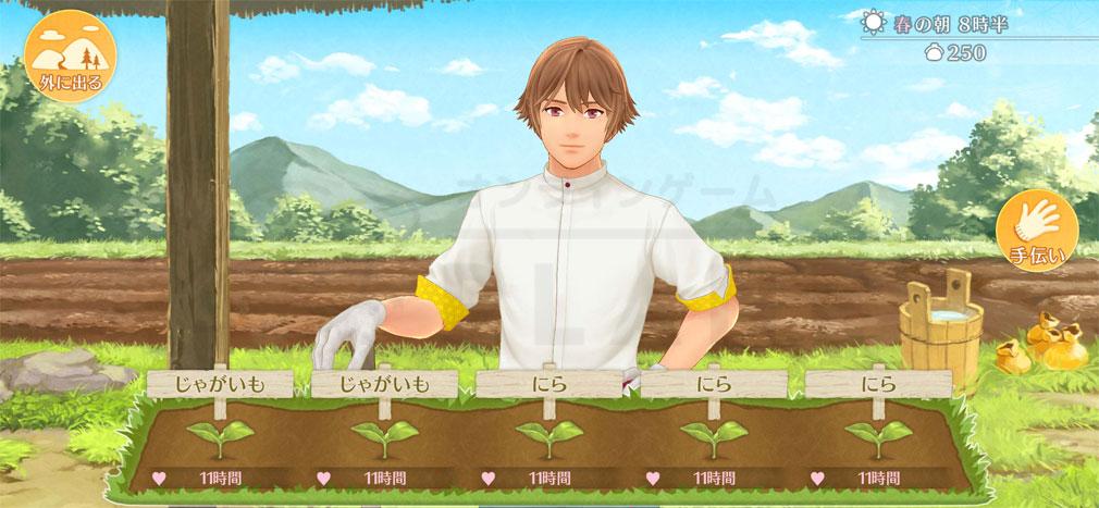 縁がわ男子とけものたん(えんだん) 『陽太郎』の畑作業スクリーンショット