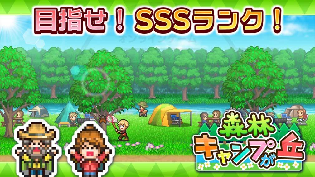 森林キャンプが丘 SSSランク紹介イメージ