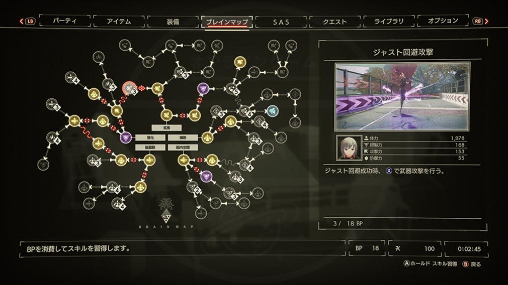 SCARLET NEXUS(スカーレットネクサス) 『ブレインマップ』スクリーンショット