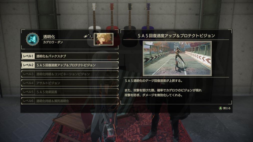 SCARLET NEXUS(スカーレットネクサス) 『絆システム』スクリーンショット