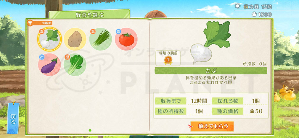 縁がわ男子とけものたん(えんだん) 欲しい野菜を植えてもらうスクリーンショット