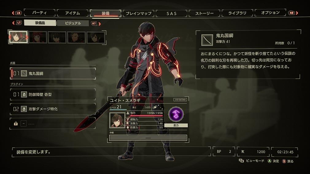 SCARLET NEXUS(スカーレットネクサス) 『武器』スクリーンショット