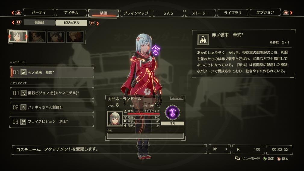 SCARLET NEXUS(スカーレットネクサス) 『衣装』カスタマイズスクリーンショット