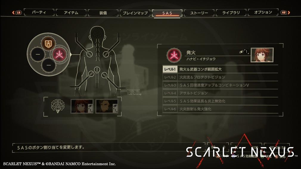 SCARLET NEXUS(スカーレットネクサス) 『SAS』システムスクリーンショット