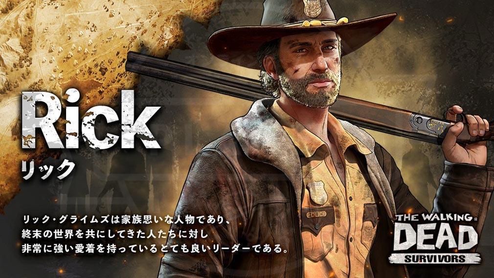 ウォーキング・デッド:サバイバー(ウォーサバ) キャラクター『リック』紹介イメージ