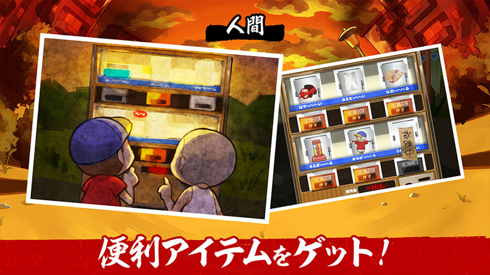 にょろっこ にょろにょろ対戦ごっこ 自動販売機の便利アイテム紹介イメージ